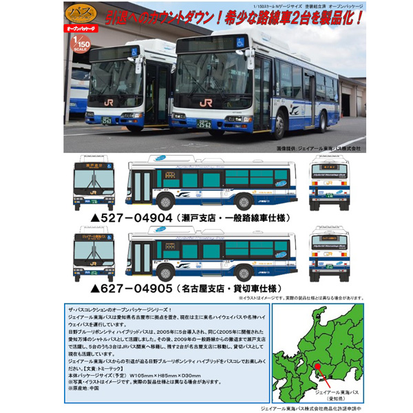 ザ・バスコレクション ジェイアール東海バス 日野ブルーリボンシティ ハイブリッド 2台セット