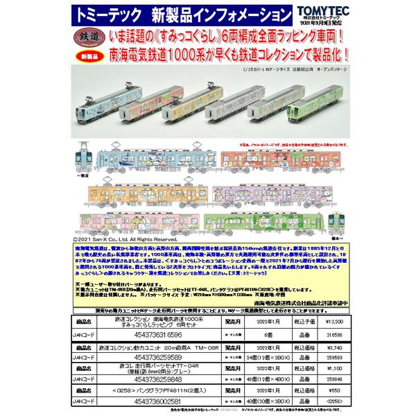 鉄コレ 南海電気鉄道1000系 すみっコぐらしラッピング 6両セット