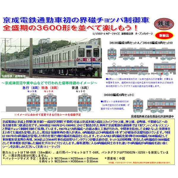 京成電鉄3600形(3638編成 8両A/3648編成 8両B/3688編成 6両C)各セット