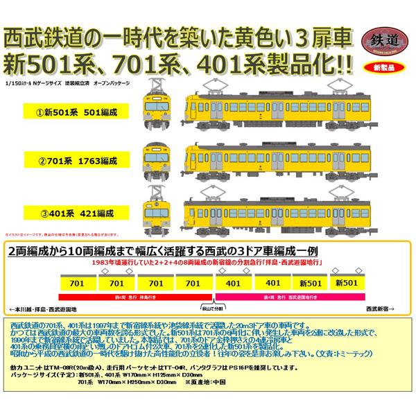 鉄コレ 西武鉄道701系4両/401系2両/新501系2両 各セット