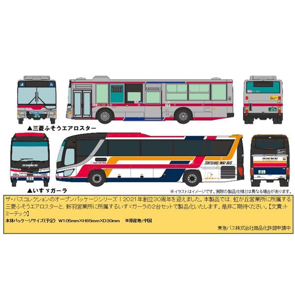 ザ・バスコレクション 東急バス(創立30周年記念)2台セット
