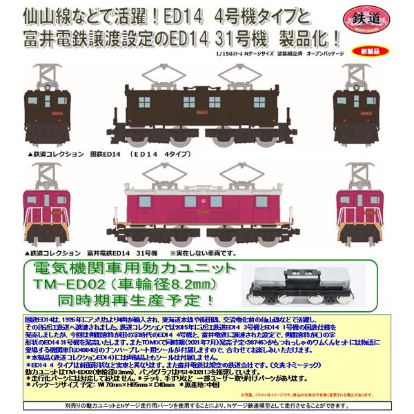 鉄コレ 国鉄ED14(ED14 4タイプ)/富井電鉄ED14 31号機