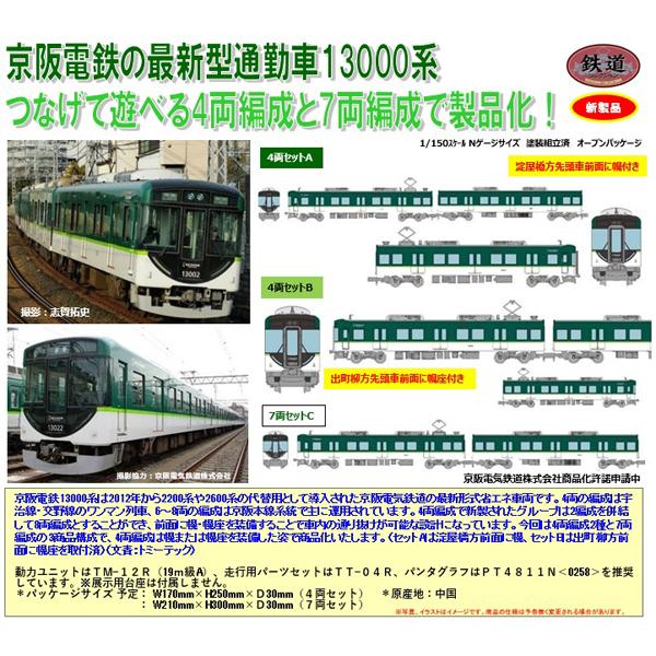 鉄コレ 京阪電気鉄道13000系 4両A/4両B/7両C 各セット