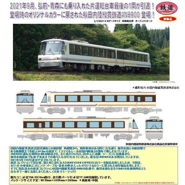 鉄コレ 秋田内陸縦貫鉄道AN8900(オリジナルカラー)2両セットB