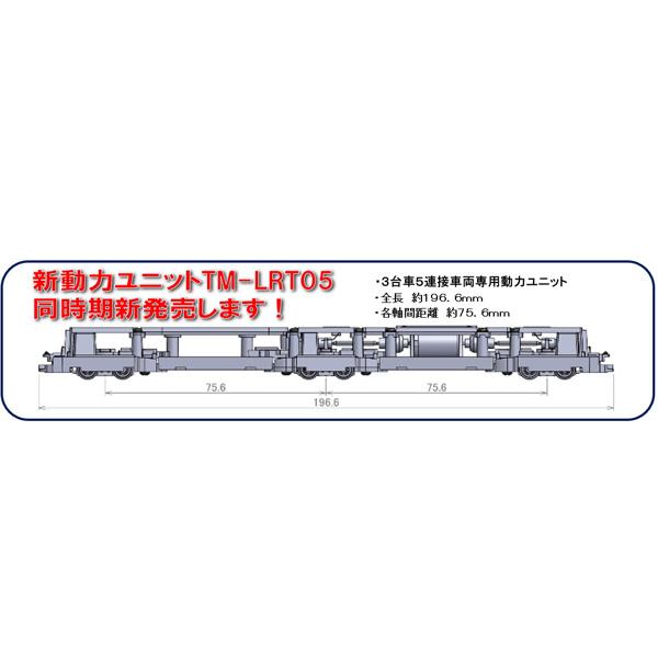 TM-LRT05 鉄コレ動力ユニット(LRT5連接)