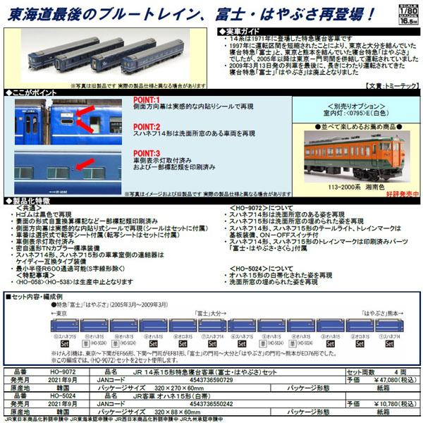 (HO)14系15形特急寝台客車「富士・はやぶさ」4両セット/オハネ15(白帯)