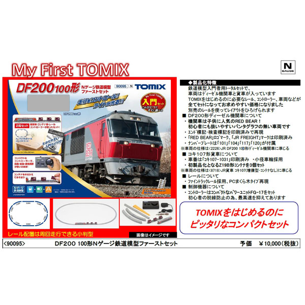 DF200 100番台 Nゲージ鉄道模型ファーストセット