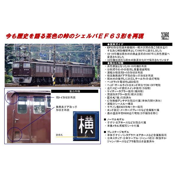 EF63 2次形・茶色