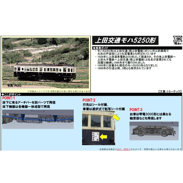 上田交通 モハ5250形