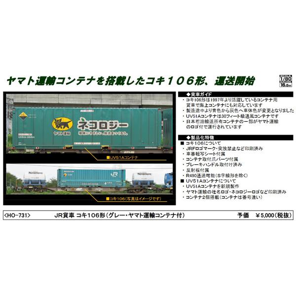 コキ106(グレー・ヤマト運輸コンテナ付)