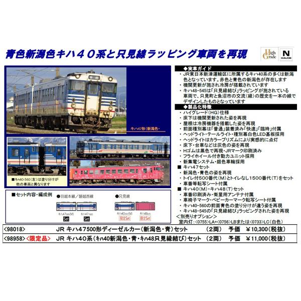 キハ47(新潟色・青)/キハ40(新潟色・青)