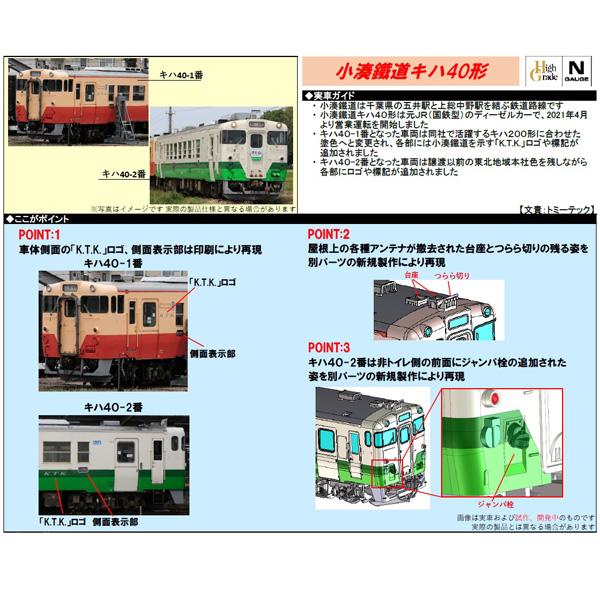 小湊鐡道 キハ40形(1・2番)2両セット