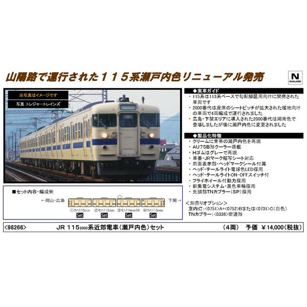115系2000番台(瀬戸内色)