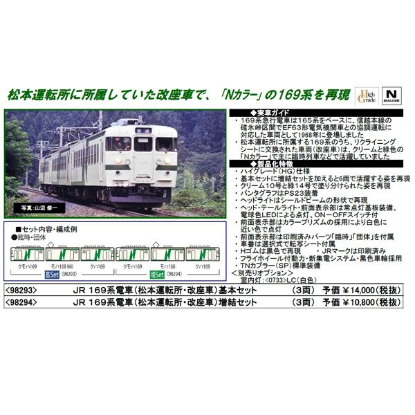 169系(松本運転所・座改車)3両基本/増結セット