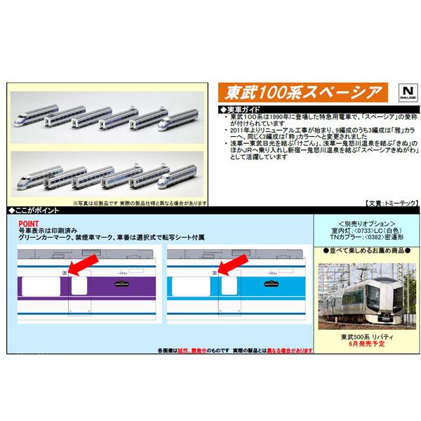 東武100系スペーシア(雅カラー/粋カラー)6両セッ