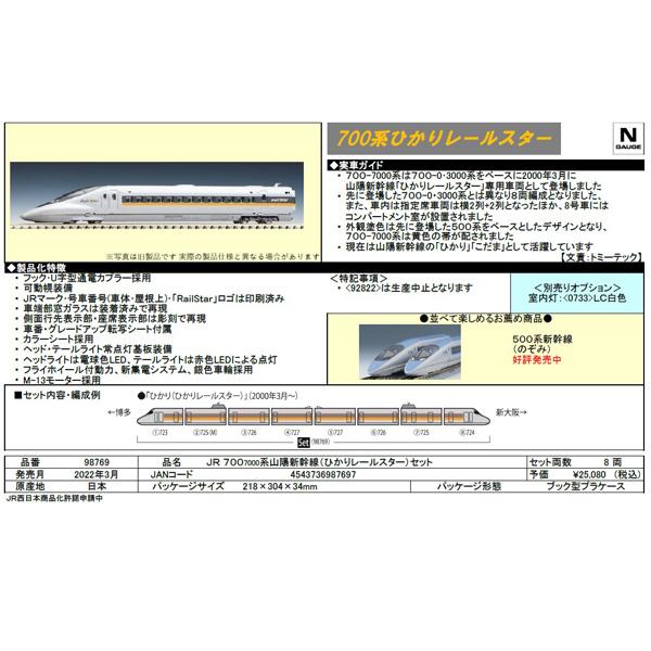 700系7000番代「ひかりレールスター」8両セット
