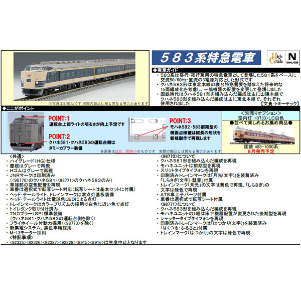 583系(クハネ581)6両基本/(クハネ583)7両基本/4両増結A/2両増結B 各セット