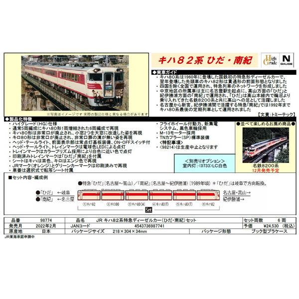 キハ82系「ひだ・南紀」6両セット