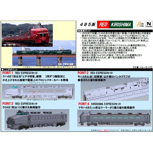 485系(クロ481-100 RED EXPRESS)6両セット/(KIRISHIMA EXPRESS)3両セット