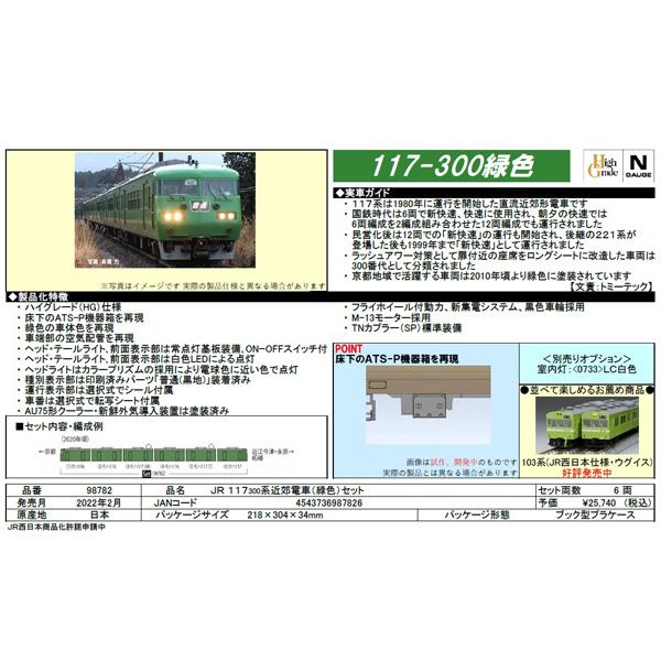 117系300番代(緑色)6両セット