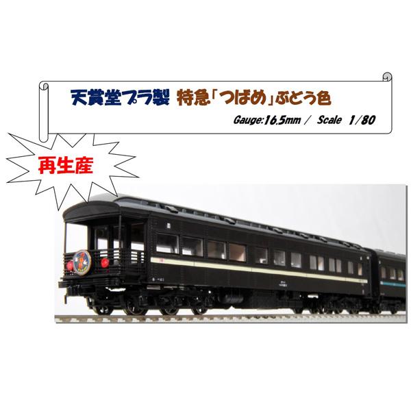 特急「つばめ」4両基本セット/スハ44/スロ60