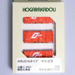 U31Aタイプコンテナ 中央通運