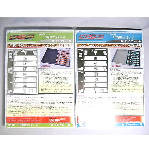 10両用ウレタンセットA(ライトグレー/ダークグレー)