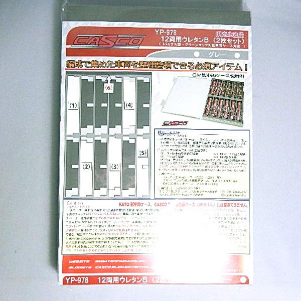 12両用ウレタンB(2枚入り)