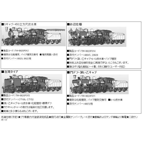国鉄8600形(Sキャブ/お召/台湾/門デフ、深い乙キャブ)