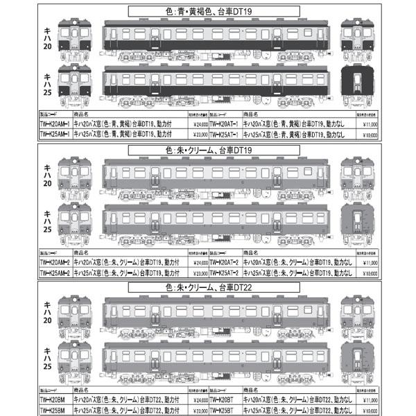 キハ20/キハ25(バス窓)各種