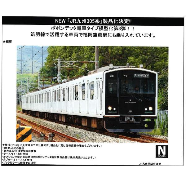 JR九州305系 6両セット