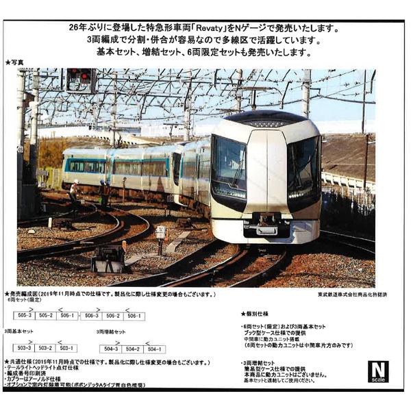 東武500系「リバティ」3両基本/3両増結/6両限定セット