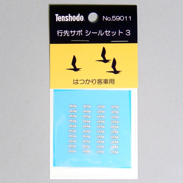 行先サボ シールセット3(はつかり客車用)