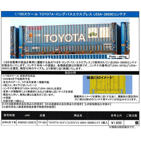 TOYOTA・ロングパスエクスプレス U55A-39500コンテナ