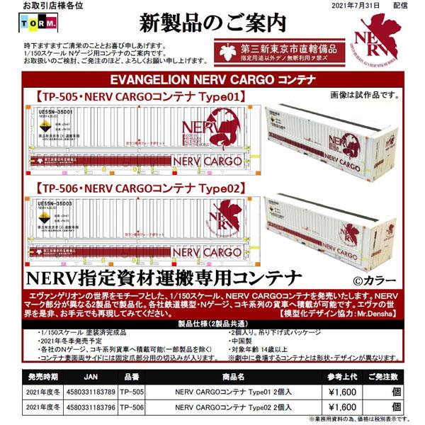 NERV CARGOコンテナ Type01/02