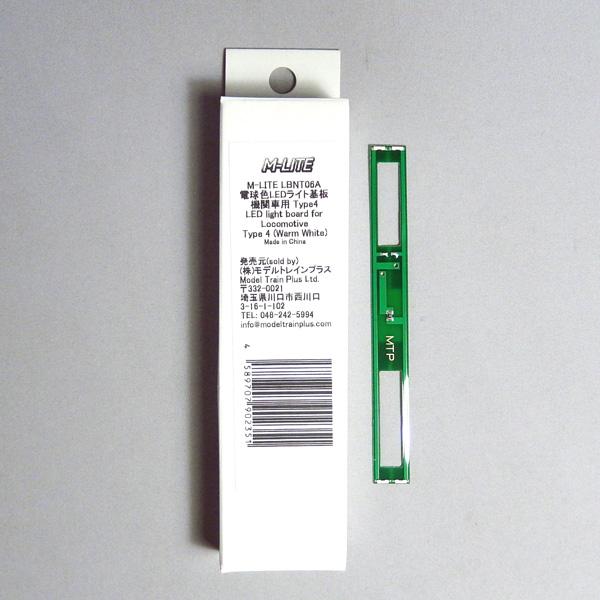 電球色LEDライト基板 機関車用 Type4(DD51対応)