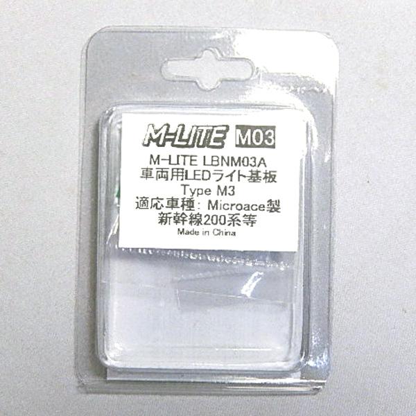 マイクロエース製 200系新幹線対応 LEDライト基板 Type M3