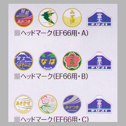 TOMIX 0851/0852/0853 ヘッドマーク(EF66用) ※3月発売予定予約品※