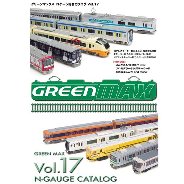 グリーンマックスNゲージ総合カタログVol.17