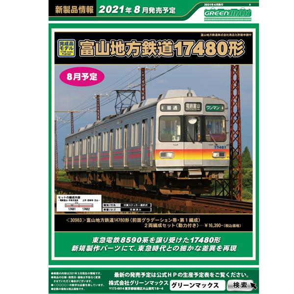 富山地方鉄道17480形(前面グラデーション帯・第1編成)2両編成セット