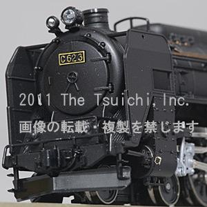 C62-3北海道形