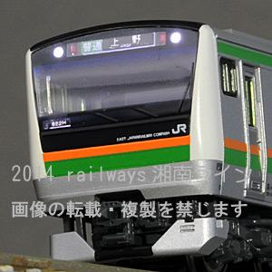 E233系高崎宇都宮線