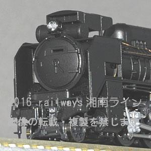 D51長野式集煙装置付