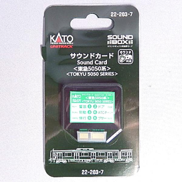 サウンドカード 東急5050系