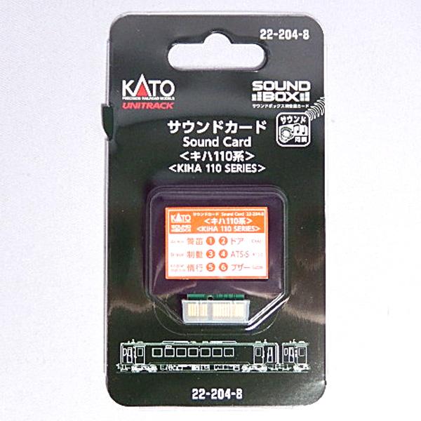サウンドカード キハ110系