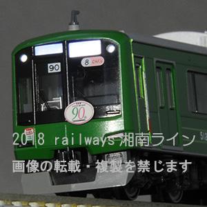 東急5000系青ガエル