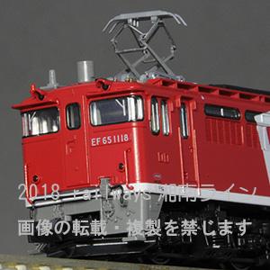 EF65 1118レインボー