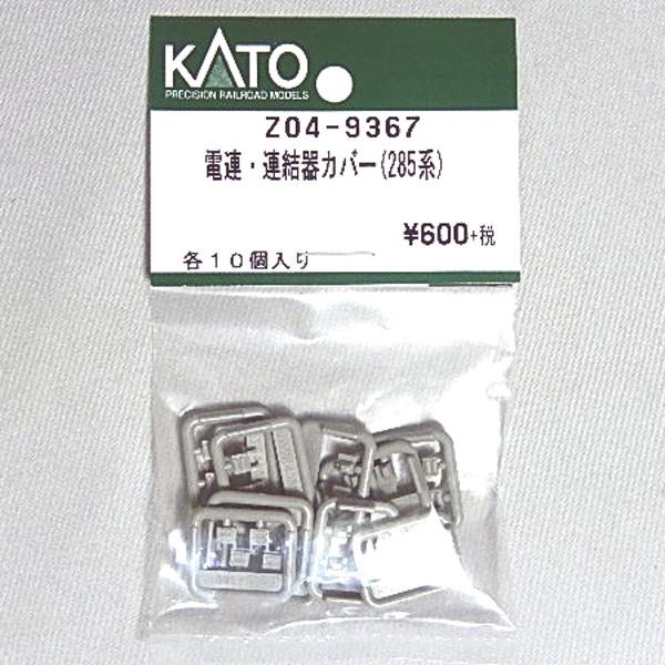 電連・連結器カバー(285系・電連2段)