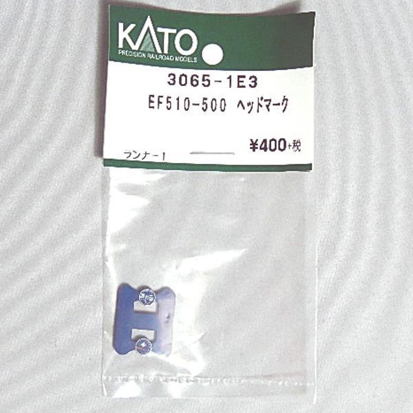 EF510-500 ヘッドマーク(北斗星、カシオペア)
