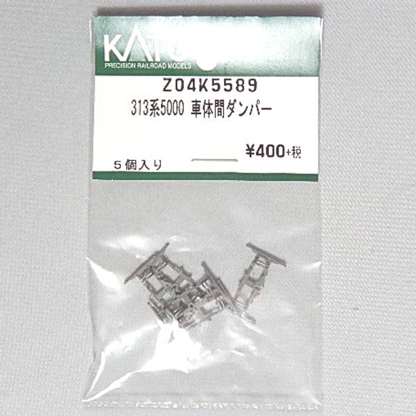 Z04K5589 313系5000番台 車体間ダンパー